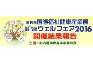 ウェルフェア2016「第19回国際福祉健康産業展」