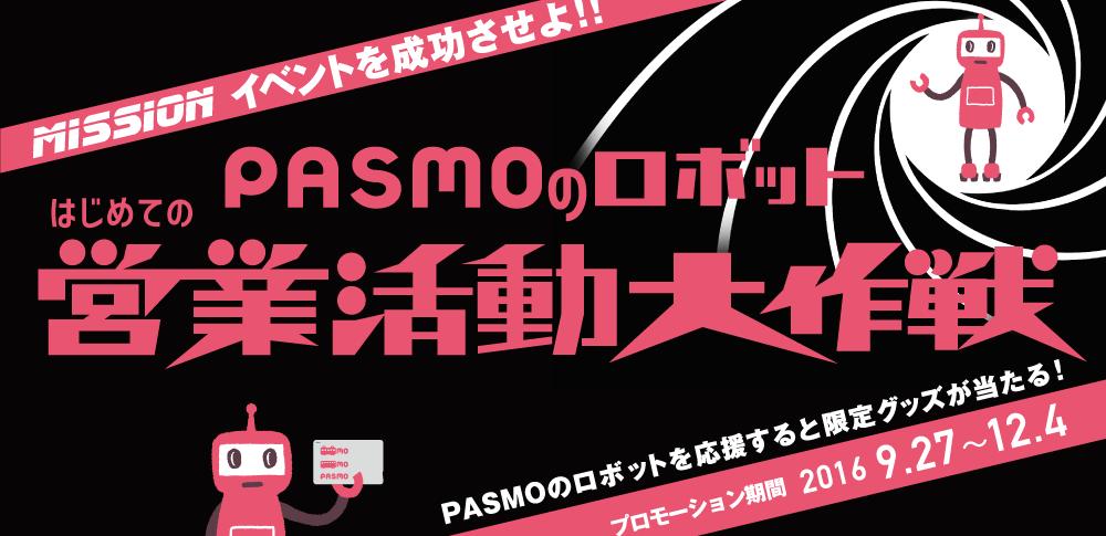 PASMOのロボット、認知度向上に向け自ら「営業活動」を開始