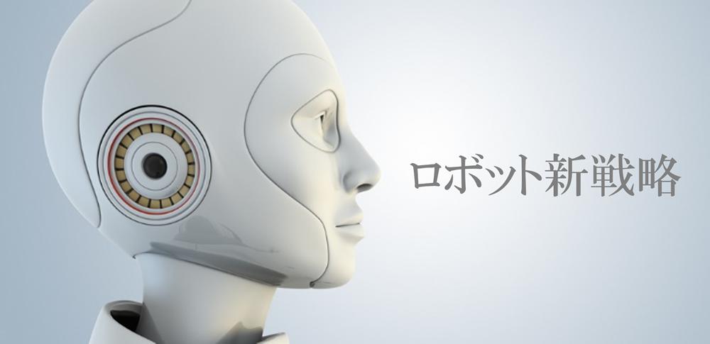 日本が進める「ロボット新戦略」の要点5項目
