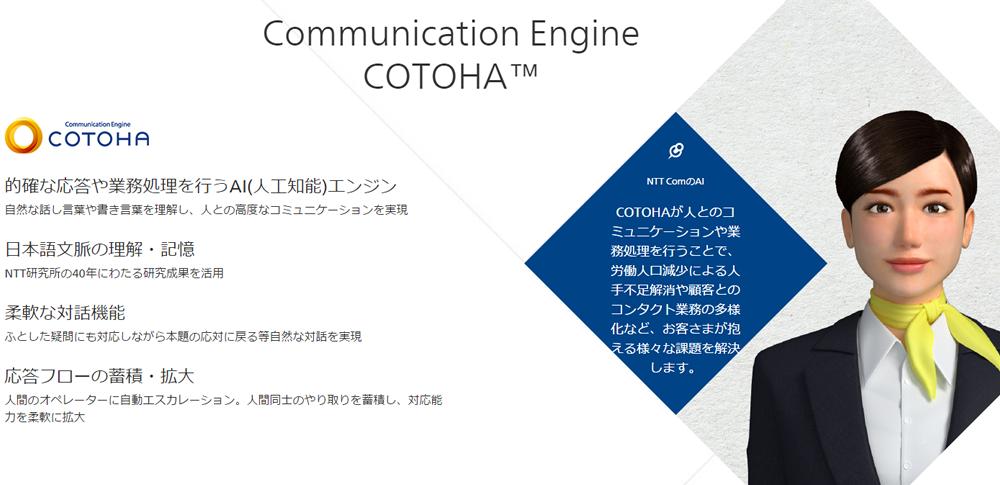 NTTコミュニケーションズ、的確な応答を行うAI「COTOHA(コトハ)」提供開始