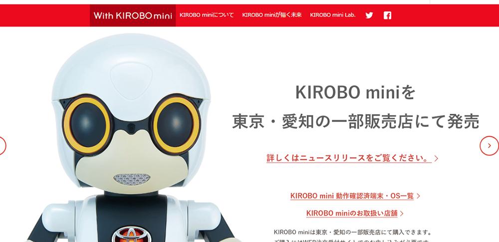 トヨタ・手のひらサイズのAI会話ロボ「KIROBO mini」を発売