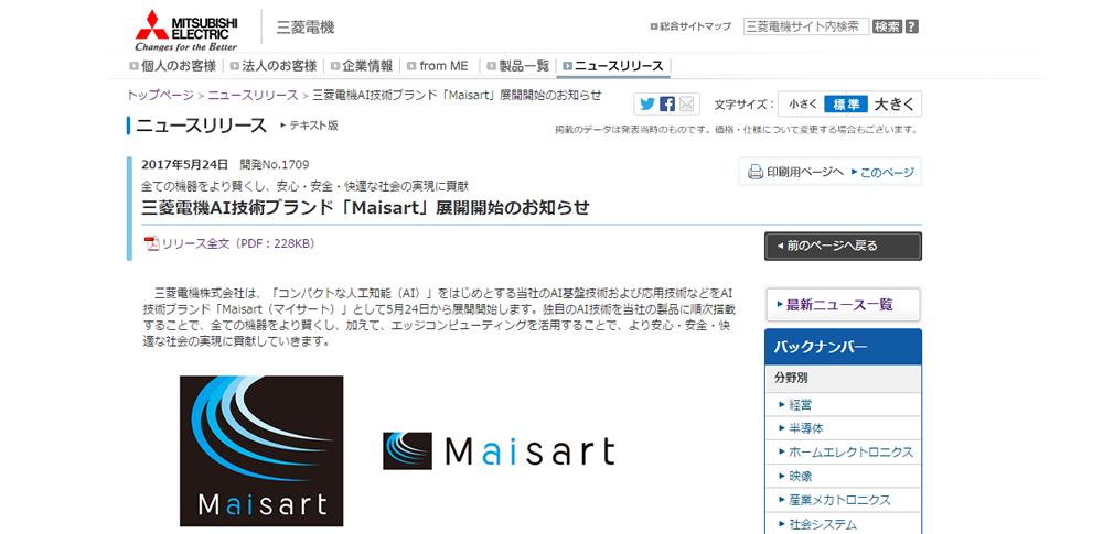 三菱電機、人工知能(AI)技術ブランド「Maisart」を展開