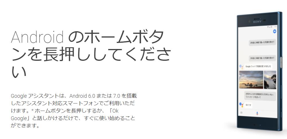 会話型AI「Googleアシスタント」、日本語版が正式にリリース!