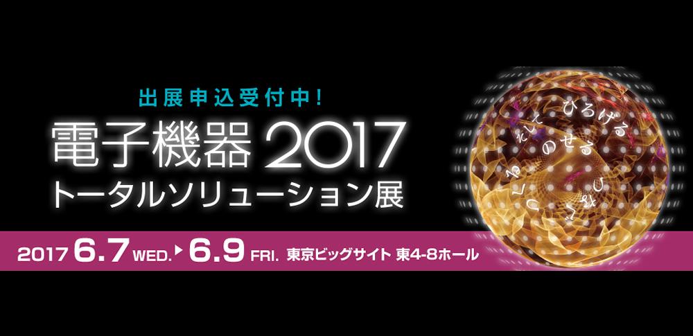 電子機器2017 トータルソリューション展