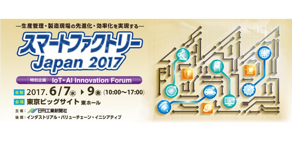 スマートファクトリーJapan 2017