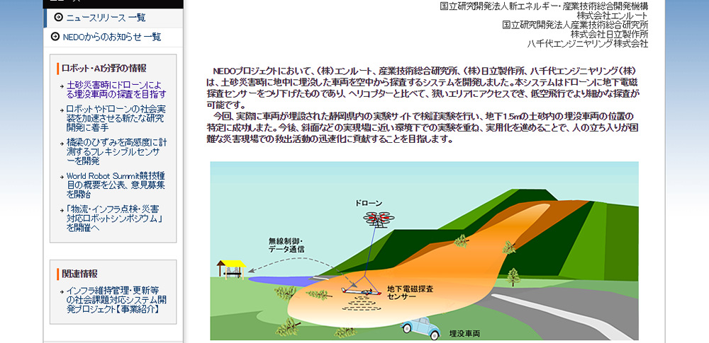 ドローンで土砂災害時の埋没車両探査|NEDOプロジェクト