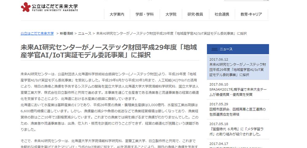 人工知能で漁場と漁獲を予測! 北海道の3大学と日立製作所が共同開発