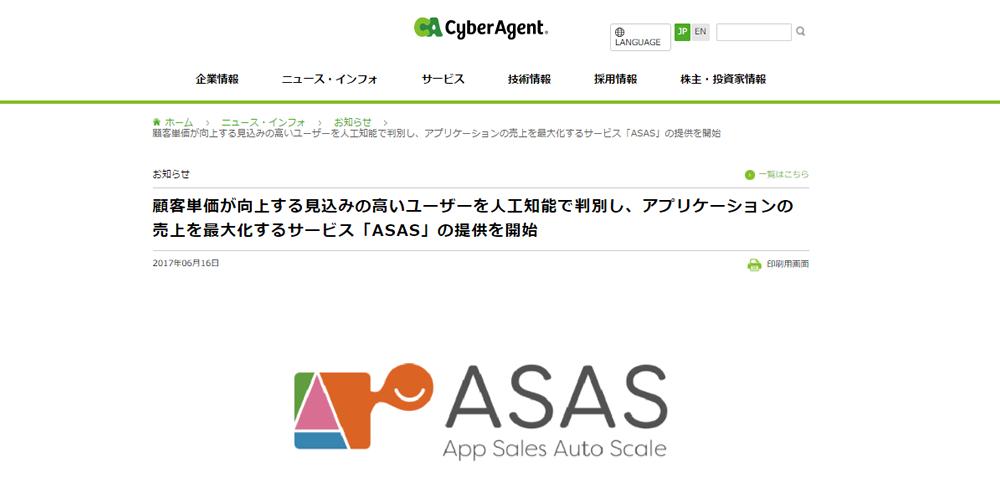 AIでアプリ売上を最大化する「ASAS」をリリース‐サイバーエージェント