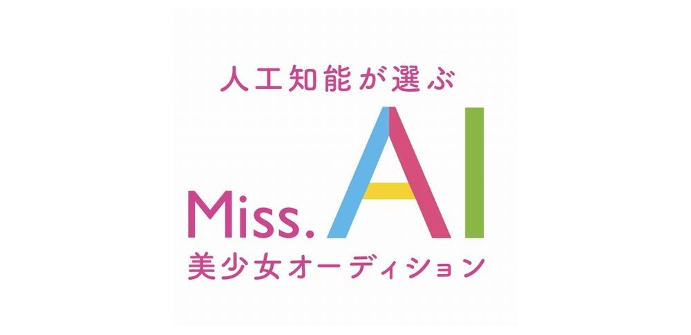 """芸能事務所レプロ、AIが審査員を務める""""顔だけ""""オーディション開催"""