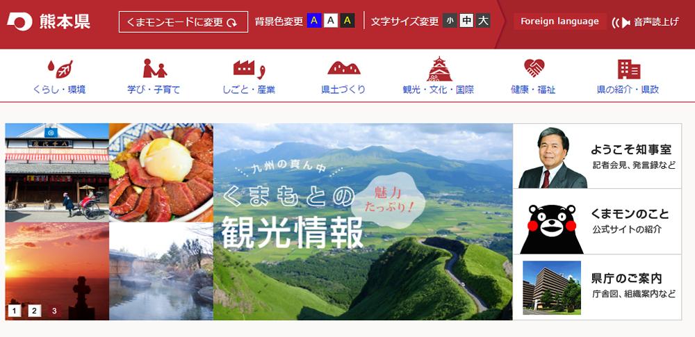 熊本県、介護ロボット導入費用を一部負担する支援事業を実施