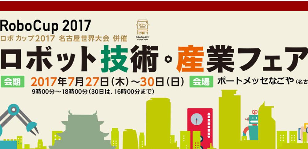ロボカップ2017名古屋世界大会併催展示会「ロボット技術・産業フェア」