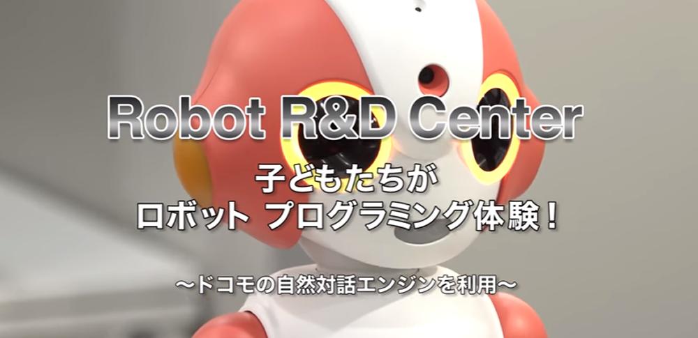ドコモ、キッザニアでロボットプログラミング体験施設をオープン