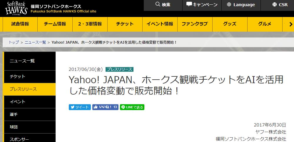 ホークス戦のチケットをAI活用で価格変動方式で販売‐Yahoo!JAPAN