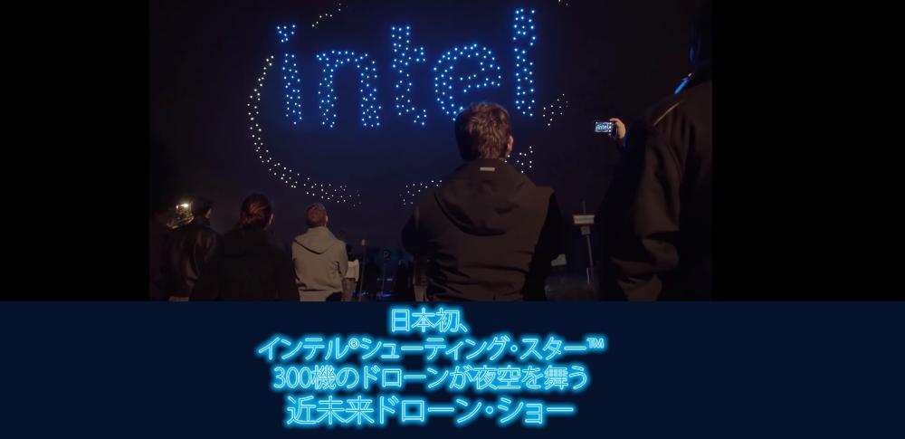 ハウステンボス、25周年記念イベントにインテル製ドローン300機を導入