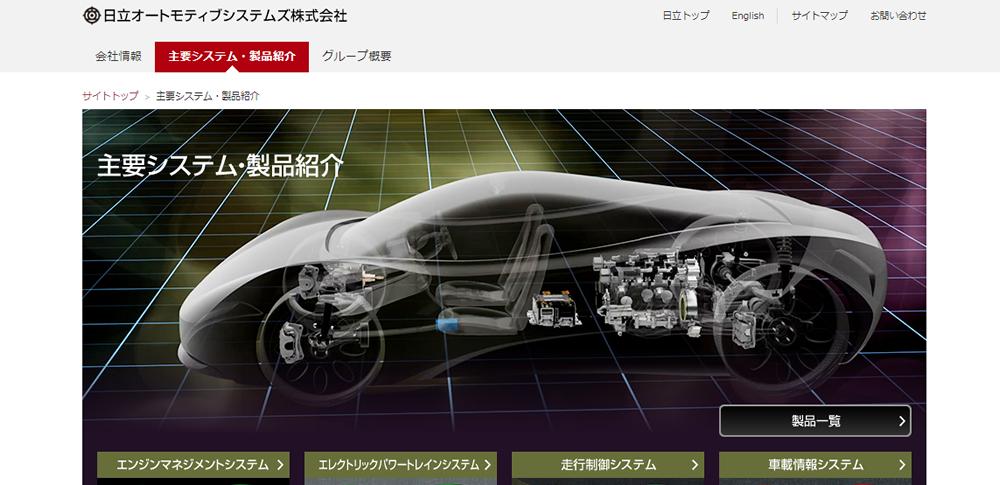 日立子会社「完全自動運転」の試験走行へ
