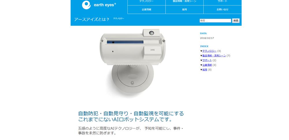 寺社仏閣向けのAI監視カメラを開発|アースアイズ株式会社