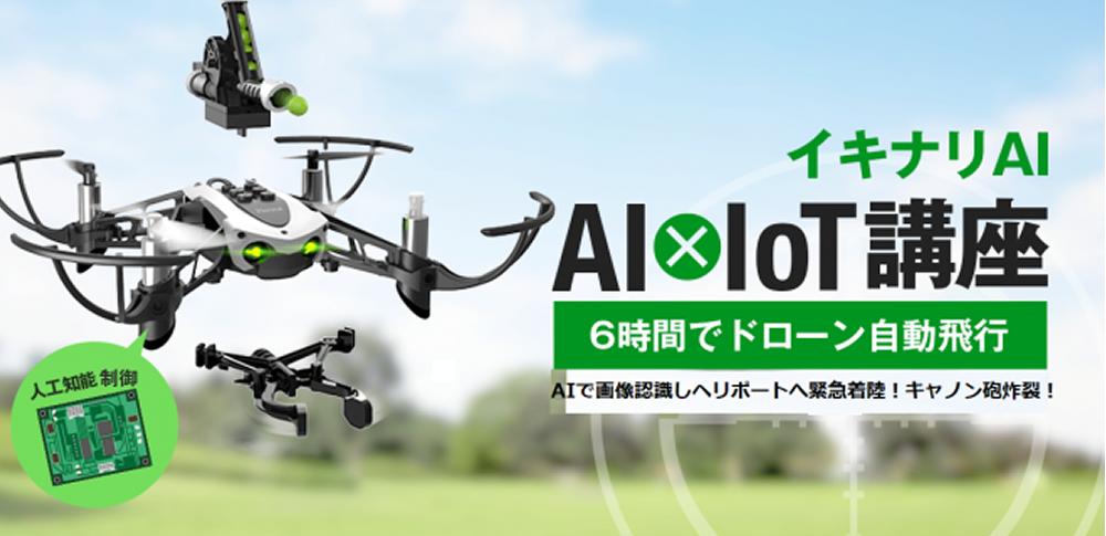 いきなりAI ~ IoT×AI講座