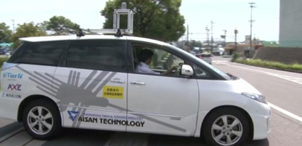 愛知で自動運転車の公開試験-最終日には試乗体験も