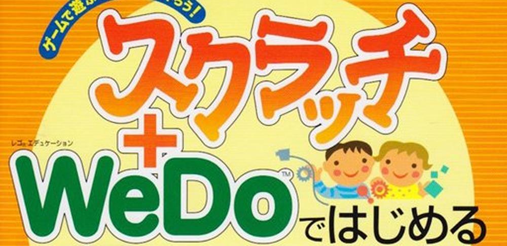 初めてのレゴプログラミングWeDo編