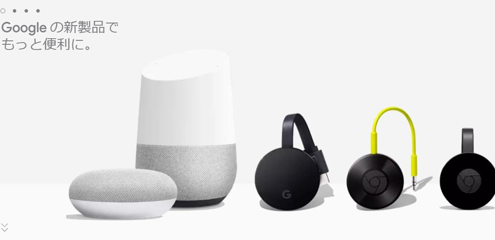 人工知能搭載スピーカー「Google Home」発売開始