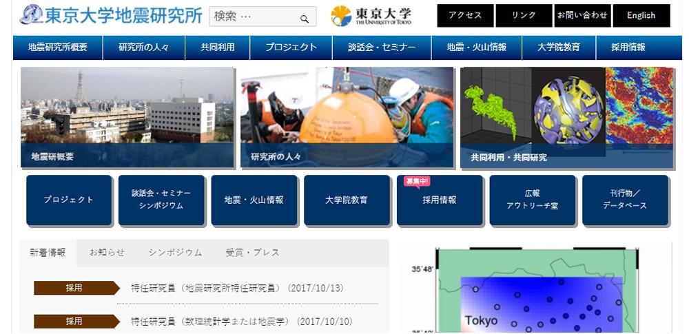 東京大学地震研究所、新燃岳の噴火口拡大状況をドローンで調査