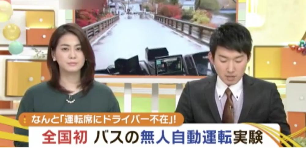 滋賀県東近江市にて、全国初の自動運転バス「無人走行」実験を開始