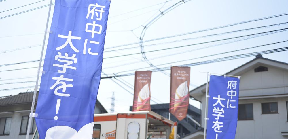 広島県府中市が航空技術大学誘致を計画「ドローン研究学部」が注目を集める