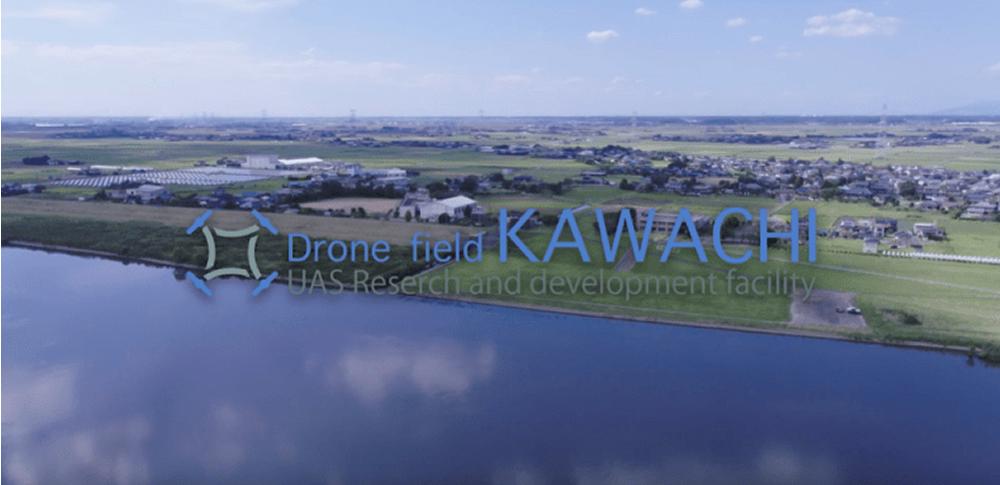 ドローンフィールドKAWACHIオープン、研究開発や操縦士養成に活用