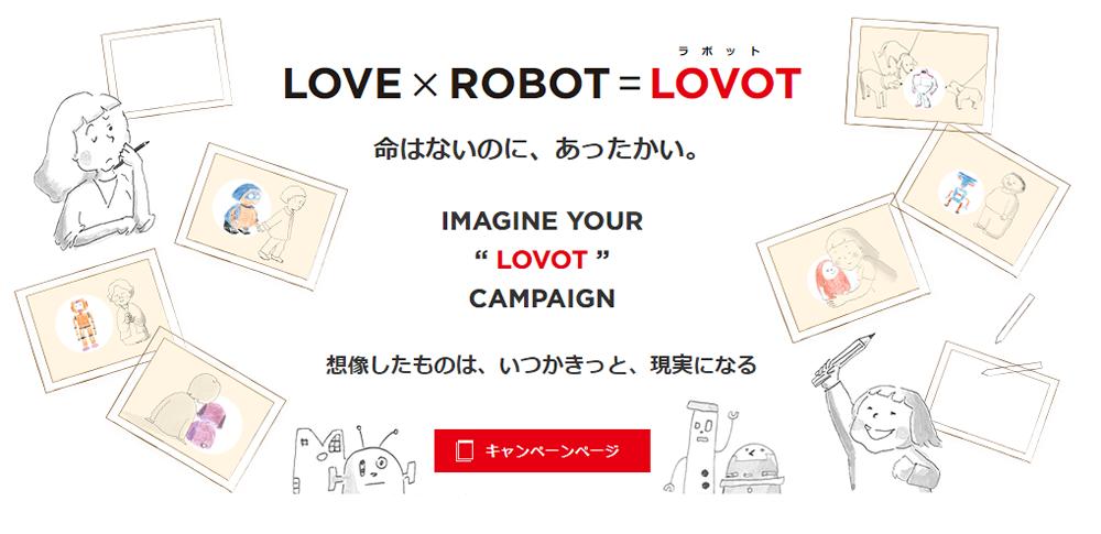 未来創生ファンドと産業革新機構を筆頭にGROOVE Xの新世代家庭用ロボット「LOVOTTM」開発に向けて第三者割当増資に関する投資契約を締結-これまでの資金調達を含め累計で約80億円の調達額に-