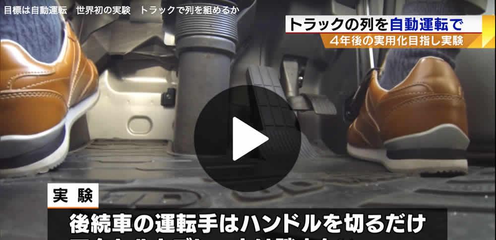 浜松市にて自動運転走行実験を開始。無人トラックの実用化に向けて加速。
