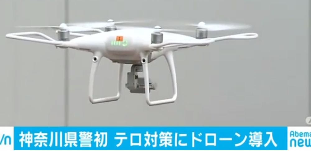 神奈川県警、ドローンをテロ対策に活用。民間企業と協定を締結。