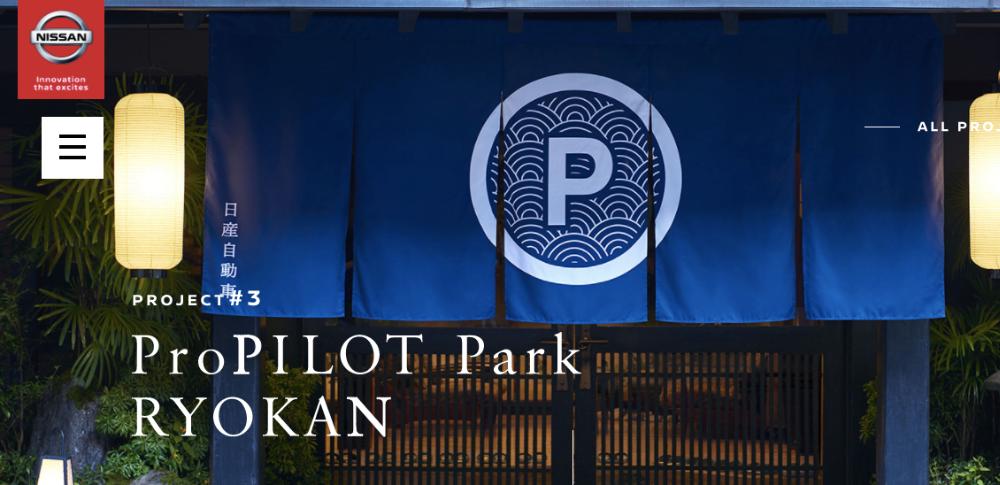 日産自動車が未来型旅館システム「ProPILOT Park RYOKAN」を発表