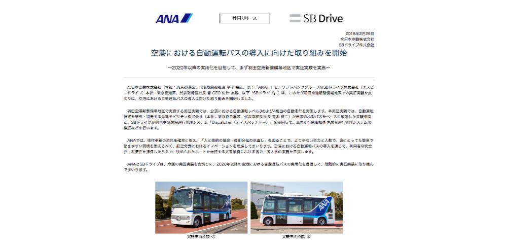 ANA×SBドライブ|空港用自動運転バスの実証実験を開始