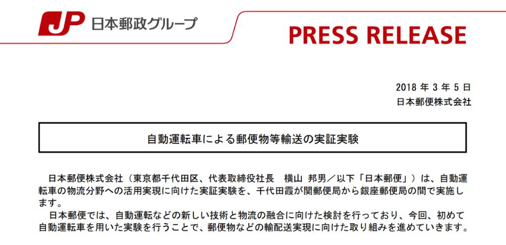 日本郵便|都内で自動運転車による郵便物輸送の実証実験を開始