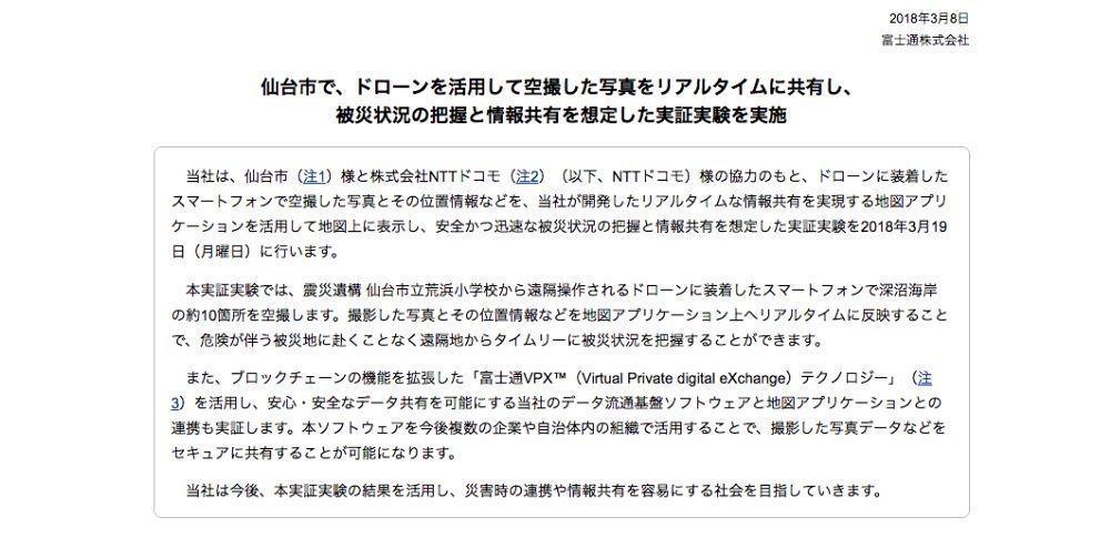 富士通|ドローン撮影画像をリアルタイムで地図上に表示、被災状況把握が可能に