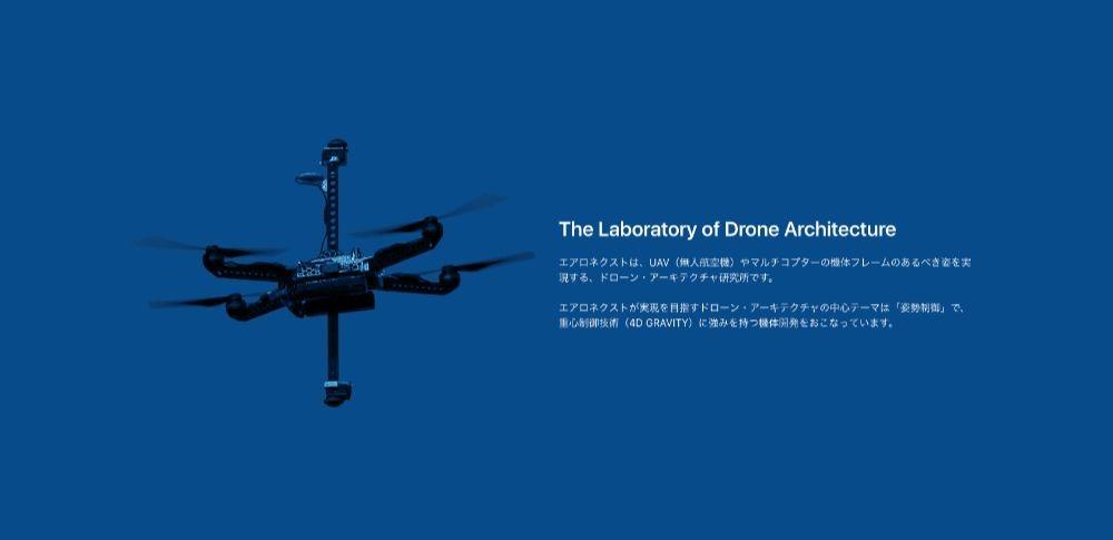 エアロネクスト|最新技術「4D GRAVITY」搭載ドローンを発表