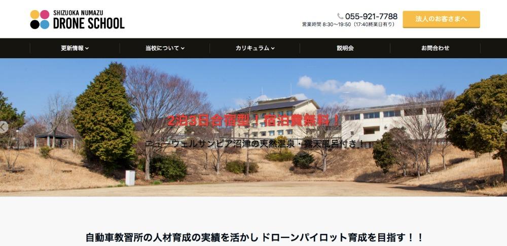 JUIDA認定のドローン教習学校が開校|静岡県沼津市