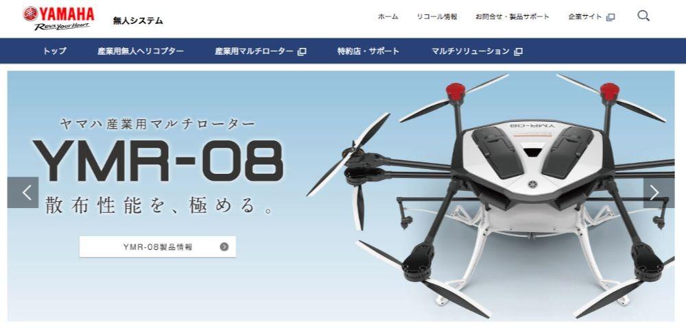ヤマハ発動機が農薬散布ドローン「YMR-08」を発売、無人ヘリに匹敵する散布品質