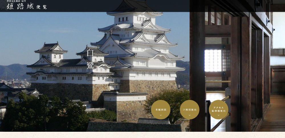 姫路城観光サイトがAIチャットボット導入、英語・中国語の質問に対応