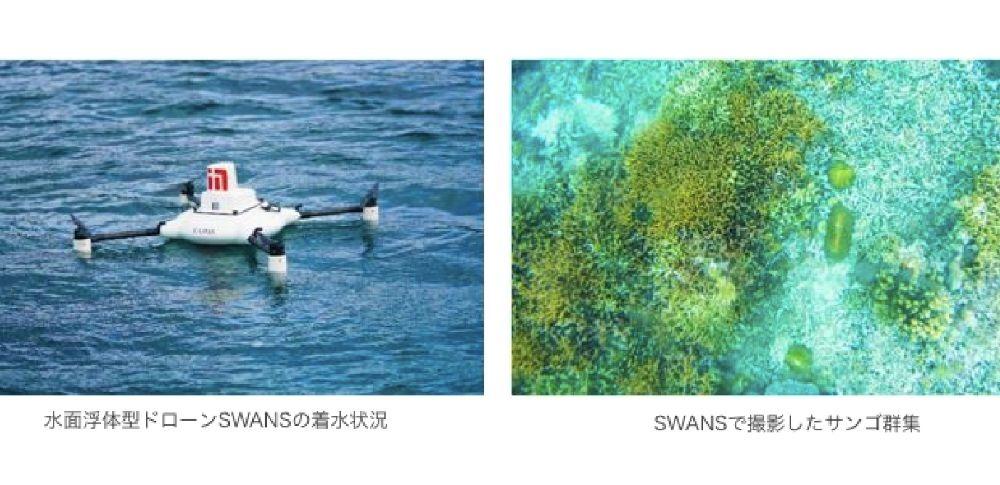 鹿島建設、防水機能を持つ水質調査ドローン「SWANS」を開発