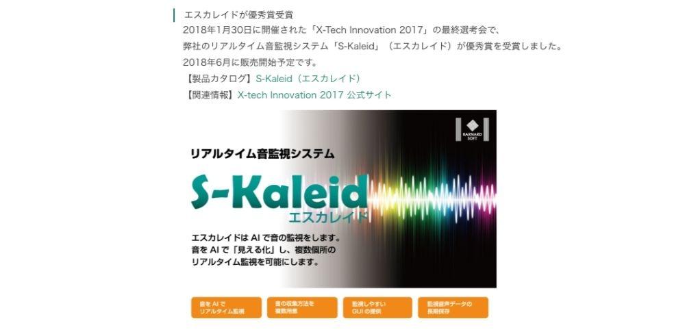集めた音を人工知能が分析し異常検知「S-Kaleid」販売開始|バーナードソフト