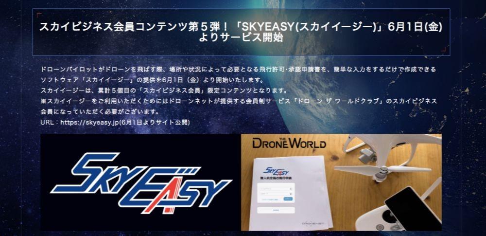 ドローン飛行許可書作成ツール「SKY EASY」無料提供開始|ドローンネット