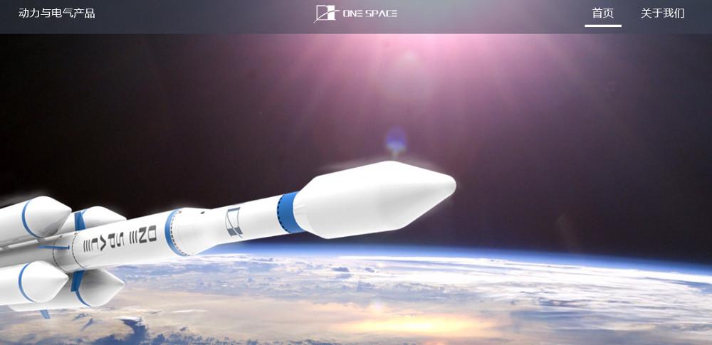 中国の民間企業「零壹空间」が観測用ロケットOS-Xの打ち上げに成功!