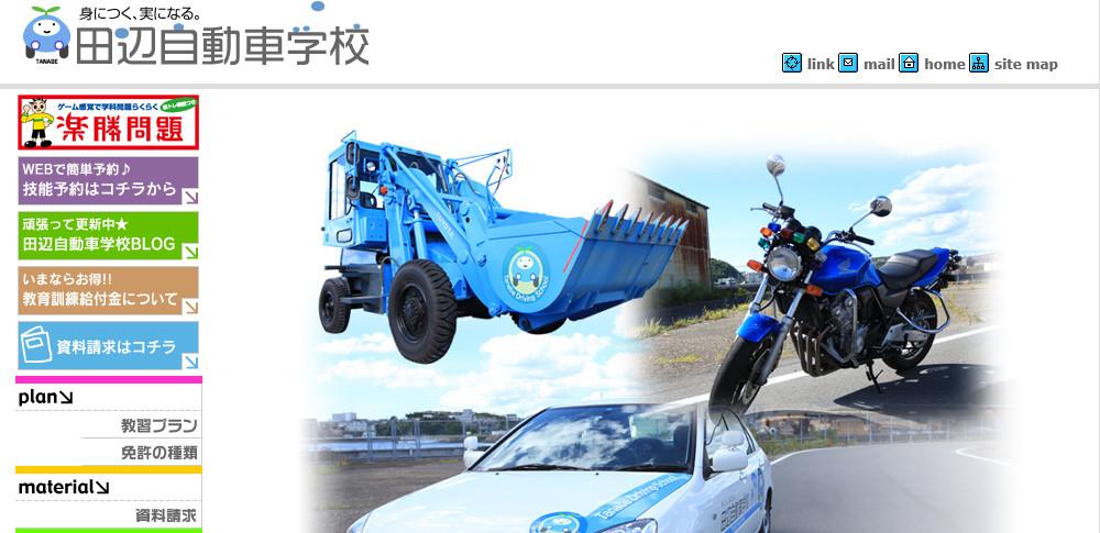 和歌山県初の「JUIDA」認定校が誕生!田辺自動車学校