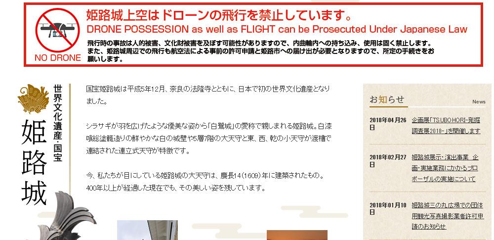 兵庫県が姫路城のドローン規制強化!罰金額は約12倍に