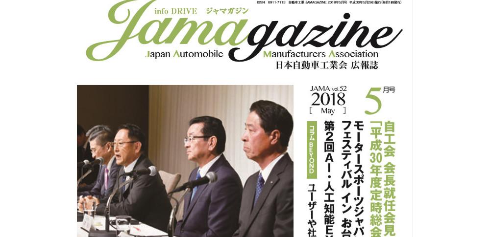 トヨタ社長が自動運転と法規制の問題に触れる!~日本の交通社会~