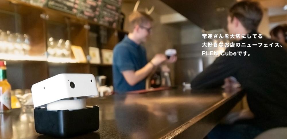 顔認証機能搭載AIツール「PLEN Cube」人件費削減や省力化に期待