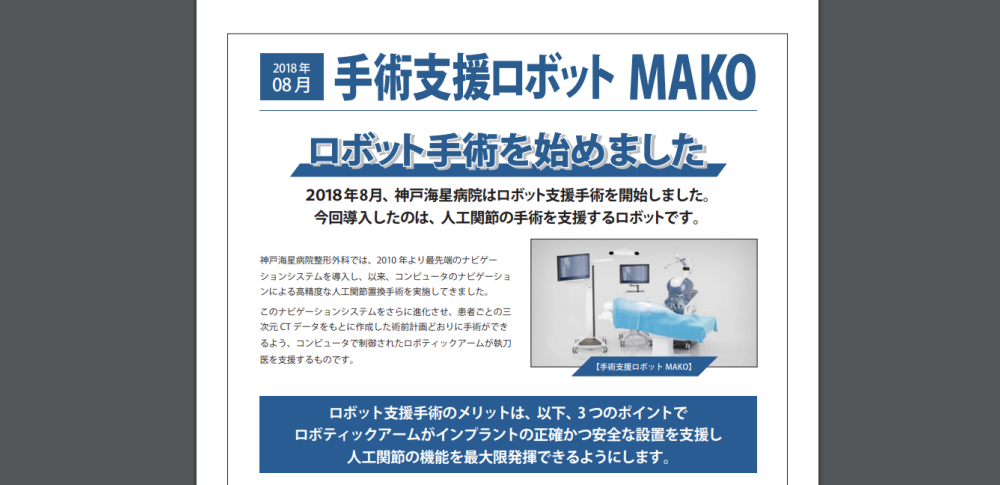 ロボット手術支援システム「Mako」保険適用へ│人工股関節・膝関節