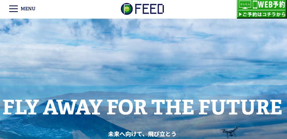 静岡市にドローンの屋内飛行施設を開設│株式会社FEED