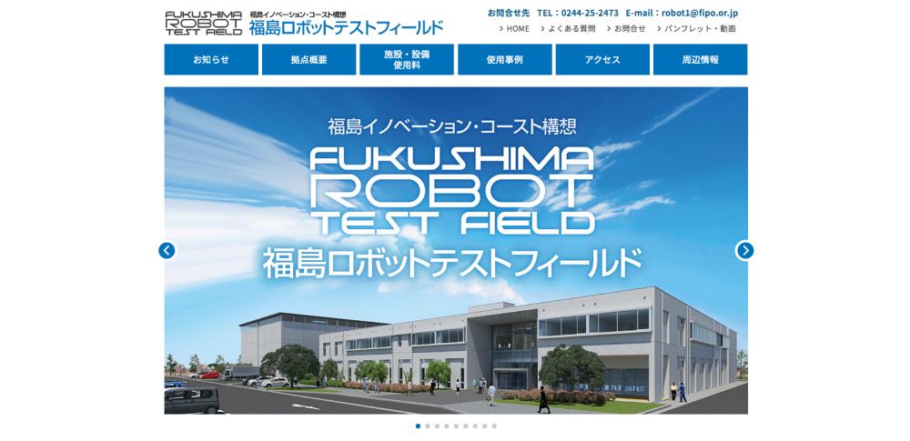福島ロボットテストフィールドの研究棟が開所、既に9社が入居を決定